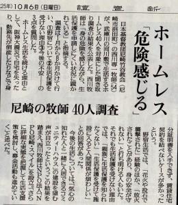 読売新聞13.10.6