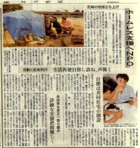 神戸新聞13.8.30